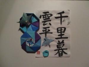 origami calligraphie mizuhiki2
