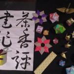 origami calligraphie mizuhiki3